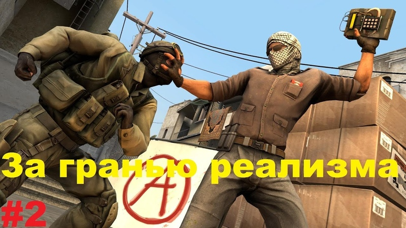 За гранью реализма 2 [Counter-Strike: Global Offensive]