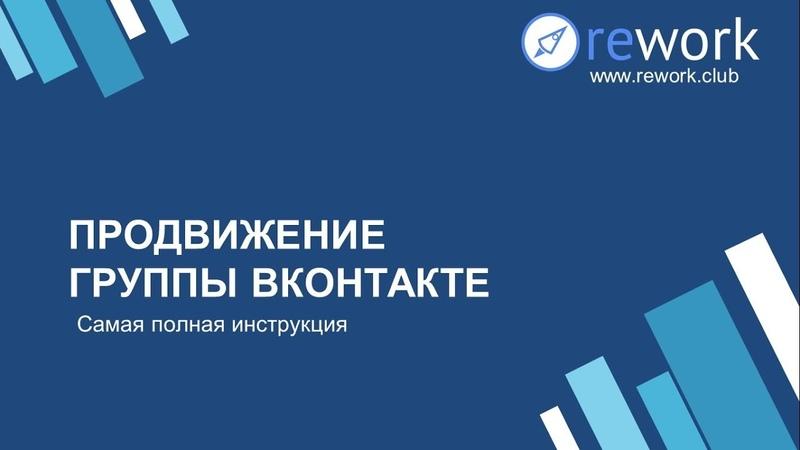 Как продвигать группу Вконтакте Секреты Продвижения Вк