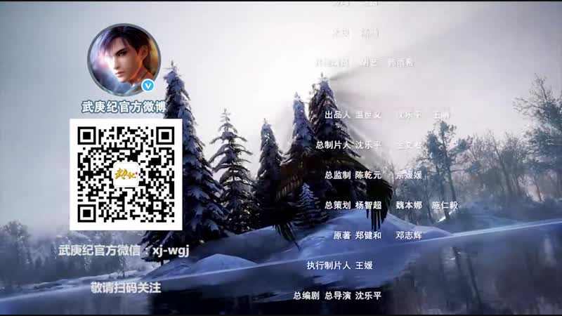 武庚纪 第季 第集 HD (online-video-cutter.com)