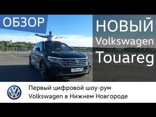 Volkswagen Touareg 2018   Обзор   Луидор-Авто   Часть 1