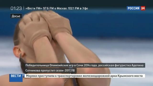 Новости на Россия 24 • Фигурное катание Аделина Сотникова пропустит сезон из за травмы