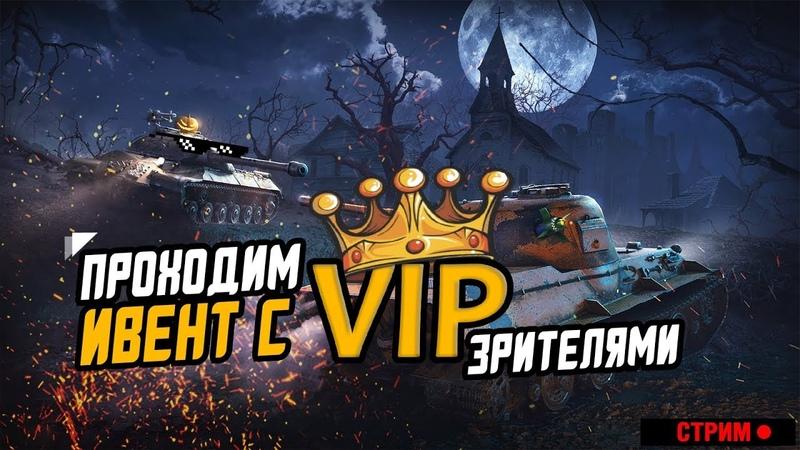 Проходим Ивент вместе с VIP-Подписчиками / WoT Blitz