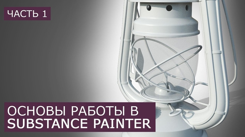 Основы Substance Painter на русском Уроки для начинающих Сабстенс Пейнтер Часть 1