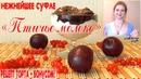 Птичье молоко - диетически идеальный десерт, начинка для торта или конфет   рецепт торта бонусом