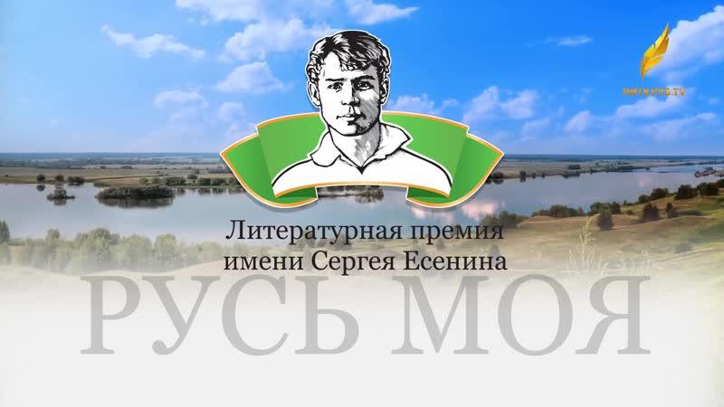 Вручение литературной премии имени Сергея Есенина «Русь моя» за 2017 год