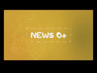 News 0+ - Детские недетские новости (Выпуск 20)