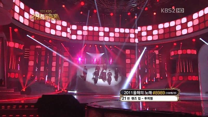 [HD] 111230 2PM Stage with Uhm Jung Hwa Eyes [KBS Gayo Daejun]