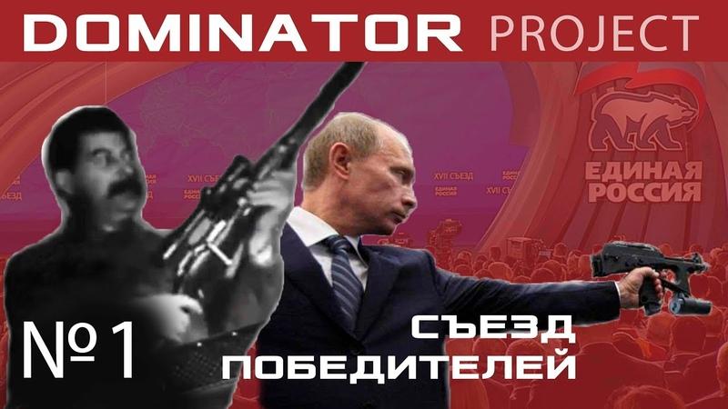 Единая Россия съезд победителей Путин поставил партии ультиматум Dominator№1