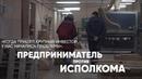 Бизнес по-белорусски предприниматель против исполкома