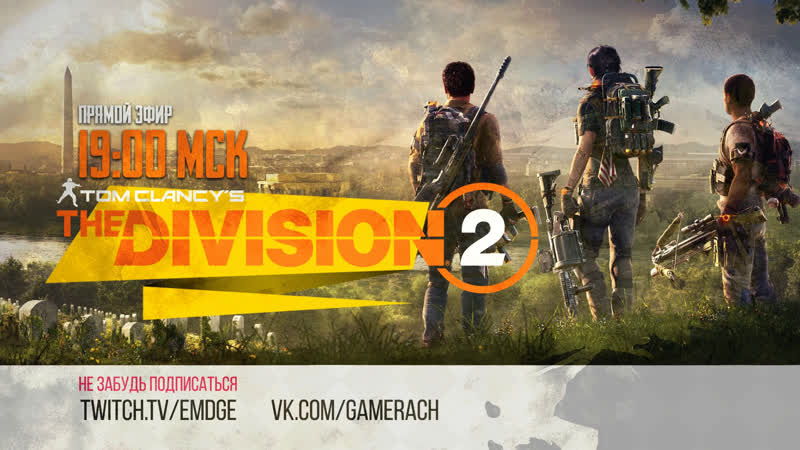Ретард в деле   The Division 2