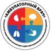 РОО «Амбулаторный врач»