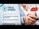 Как стать совладельцем обменника криптовалют Tirus Тайрус 23 01 2019г