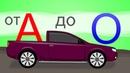 Азбука - Учим буквы от А до О. Развивающий мультик про машинки, животных и алфавит.