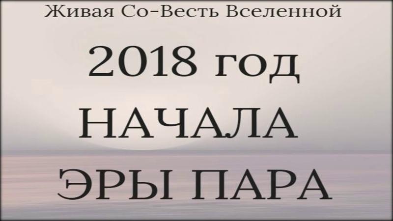 ЧТО ПРОИЗОЙДЁТ В 2018 ГОДУ? (великие события - анонс)