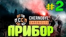 ПРОСЛУШКА ☛ STALKER CHERNOBYL CHRONICLES ☛ СЕРИЯ 2