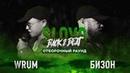 SLOVO BACK 2 BEAT: БИЗОН vs WRUM (ОТБОР) | МОСКВА