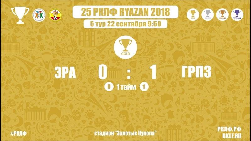 25 РКЛФ Золотой Кубок ЭРА-ГРПЗ 0:1
