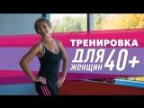 Упражнения для похудения: комплекс для женщин 40 + [Workout _ Будь в форме]