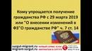Какие внесли изменения в ФЗ О гражданстве РФ ч. 7 ст. 14 - 29 марта 2019