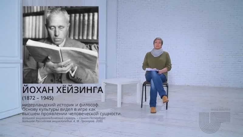 Игра в культуре, мышлении и практике (2.2) Йохан Хёйзинга (Татьяна Водолажская) buhf d rekmneht, vsiktybb b ghfrnbrt (2.2) qj[fy