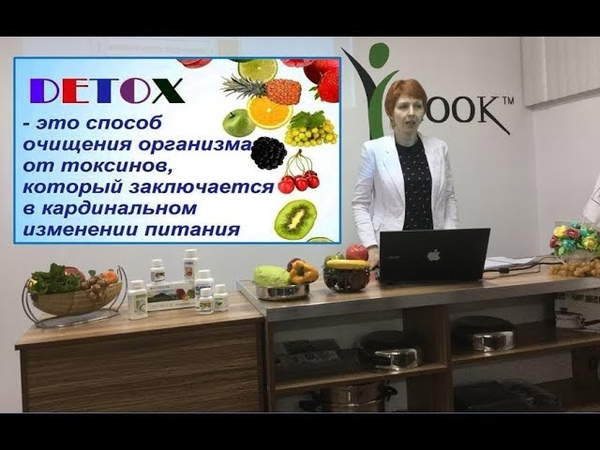 DETOX организма Юля Каткова