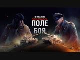 Режим «Поле боя»: продумывайте стратегии боя с 30 ноября по 9 декабря!
