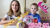 Кукла Lol Confetti Pop 3 Series и LOL ШАР ПАЗЗЛ