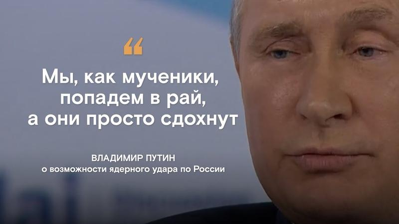 Путин о возможности ядерного удара по России