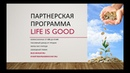Партнерская Программа Life Is Good 2018