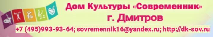 """Дом культуры """"Современник"""" (Дмитров)"""