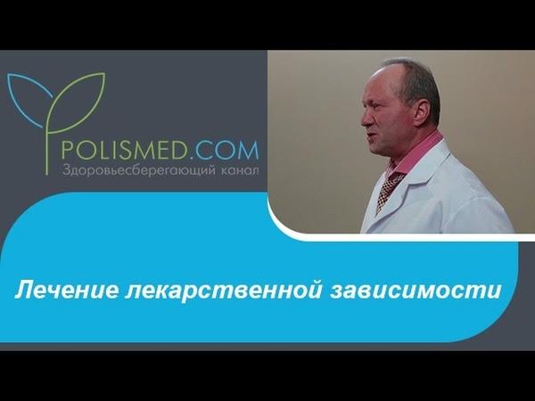Лечение лекарственной зависимости