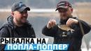 Рыбалка на ПОПЛА-ПОППЕР! Уловистая снасть для ловли белой рыбы на спиннинг!