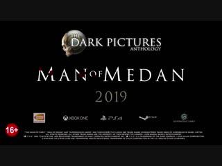 The Dark Pictures_ Man of Medan – трейлер «Знакомство с Куратором»