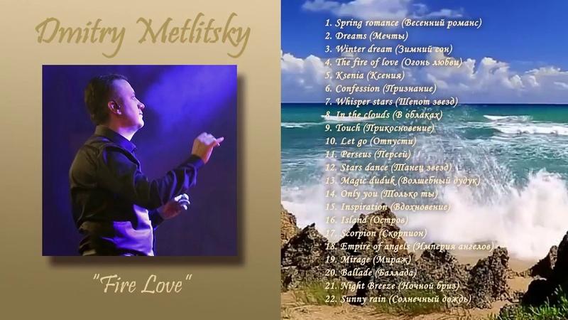Сборник красивой романтической музыки Волшебные мелодии для души Дмитрий Метлицкий Оркестр