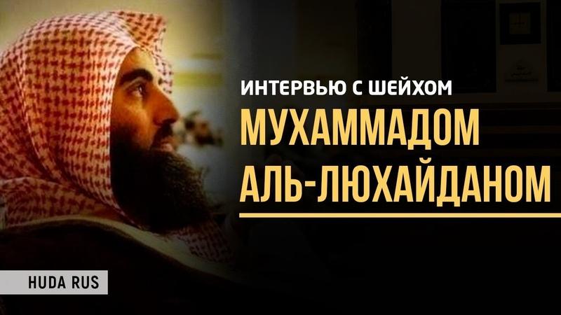 Интервью шейха Мухаммада аль-Люхайдана каналу HudaTV
