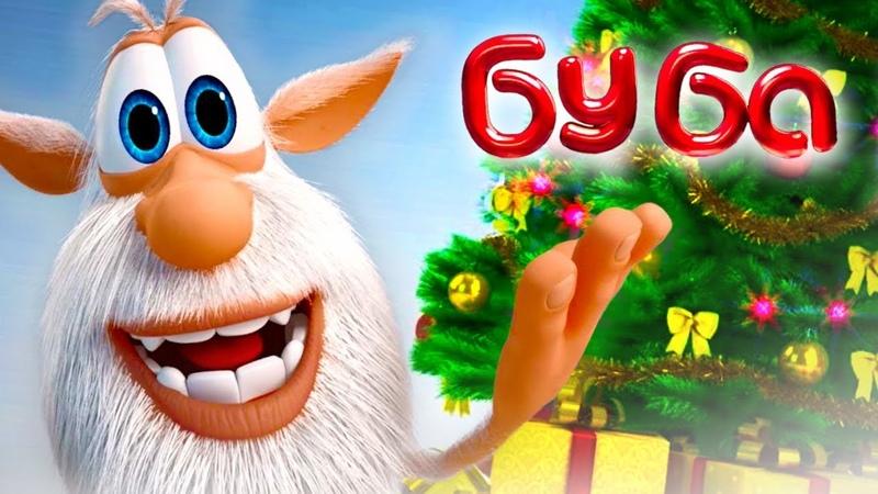 Буба - Новогодний подарок - Смешной Мультфильм - Kedoo Классные Мультфильмы