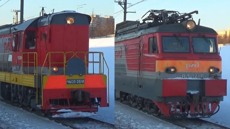 Одиночные локомотивы! Тепловоз ЧМЭ3-2618 и электровоз ВЛ11М-411