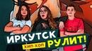 Иркутск РУЛИТ ХИП ХОП Телешко Иркутск