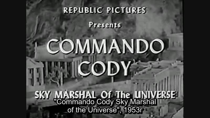 Командо Коди, небесный маршал Вселенной серия 10 С.О.С. Ледниковый период (1953)1