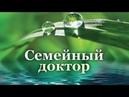 Анатолий Алексеев отвечает на вопросы телезрителей 15.12.2018, Часть 2. Здоровье. Семейный доктор