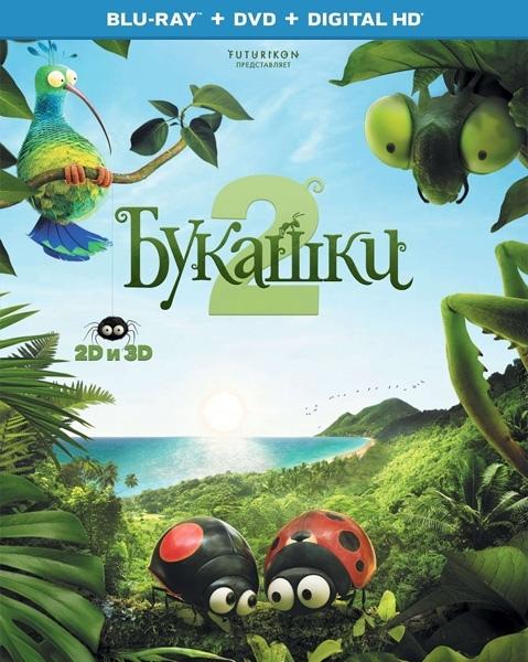 Букашки2 / Minuscule - Les mandibules du bout du monde (2018/BDRip/HDRip)