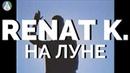Renat K. SonAs - На Луне (cover PHARAOH - На Луне)