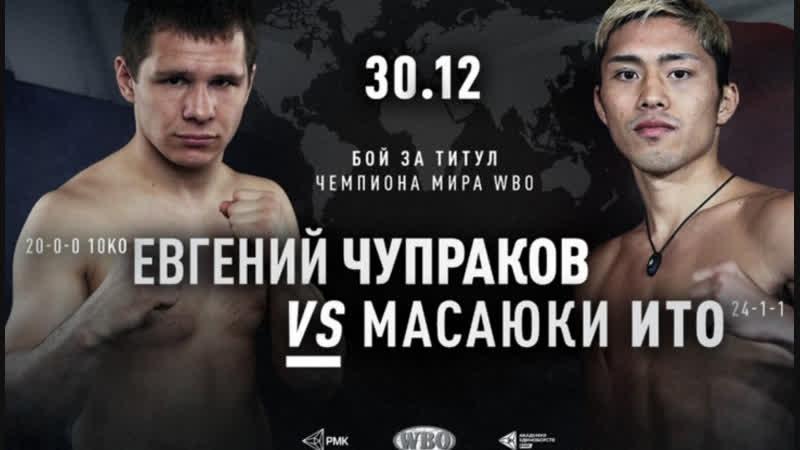 Обзор титульного боя Масаюки Ито - Евгений Чупраков