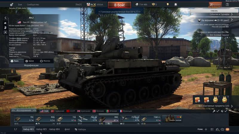 War Thunder Танки РБ