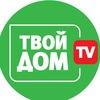 """""""Твой Дом ТВ"""" – телеканал об идеальном доме"""