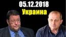 Яков Кедми про Украину у Сатановского 05.12.2018