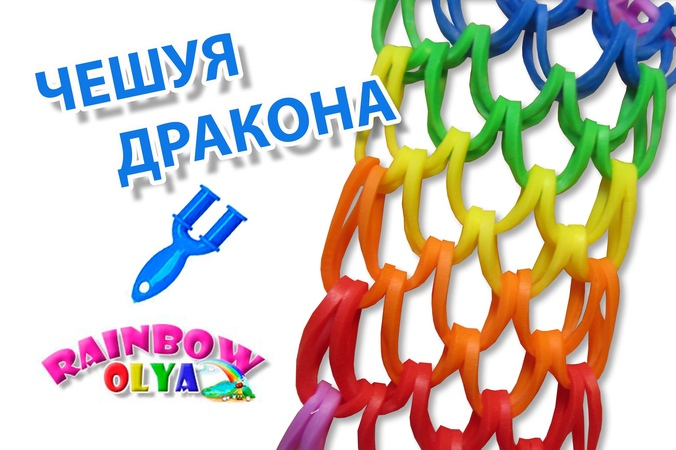 браслет ЧЕШУЯ ДРАКОНА из резинок на рогатке без станка | Dragon Scale Bracelet Rainbow Loom