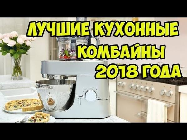 💖Лучшие кухонные комбайны 2018 года👍👍👍