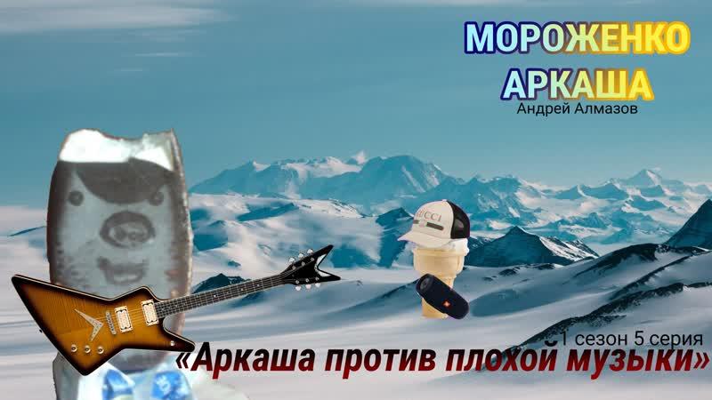Мороженко Аркаша – 1 сезон 5 серия «Аркаша против плохой музыки»