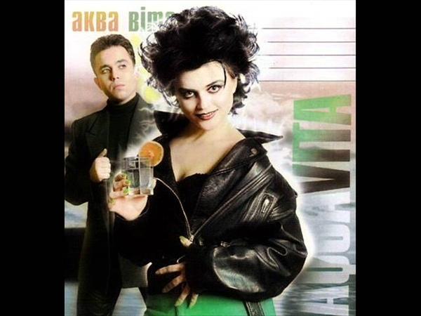 Аква Вiта Тiльки Ти 1999 Полный альбом